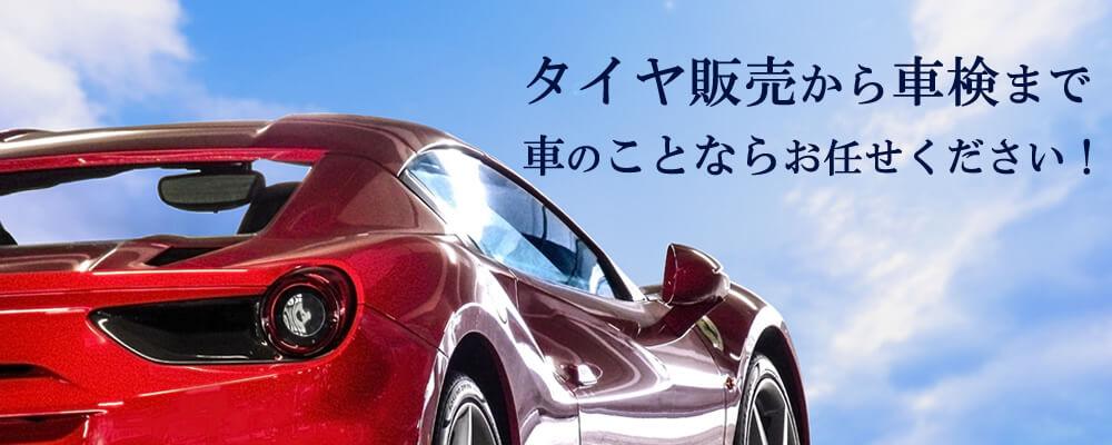大阪・和泉市・高石市・泉大津市・泉州地域で1日車検・タイヤ販売・モーターオイル・車検の事ならシフトアップ