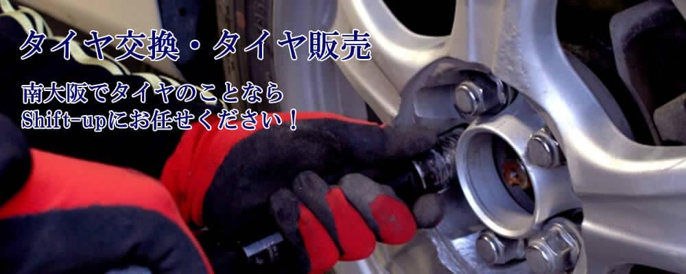 タイヤ販売・オートパーツ・オイルの小売、卸・オートパーツから車検までのトータルサポートショップ